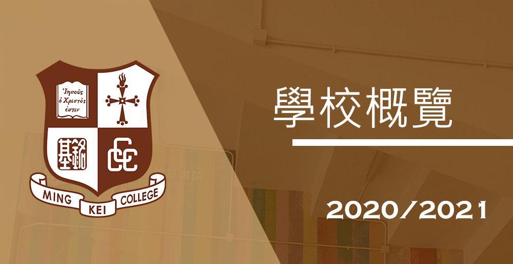 2020/2021 學校概覽